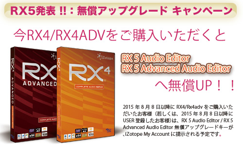 RX5キャンペーン