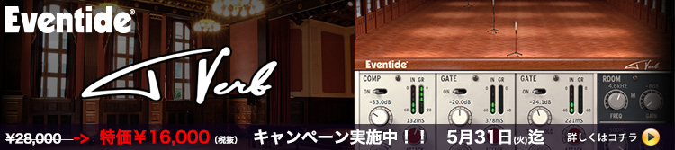 Eventide Tverb