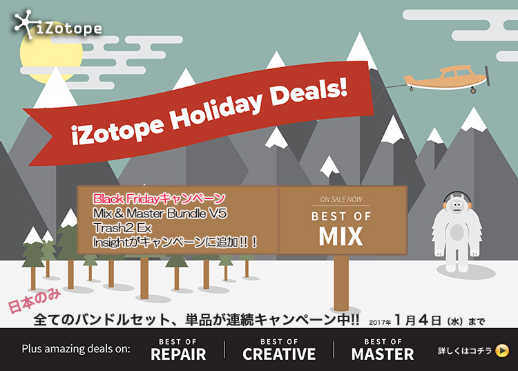 iZotope holiday Campaign