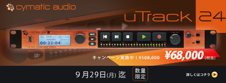cymatic_audio utrack24 キャンペーン