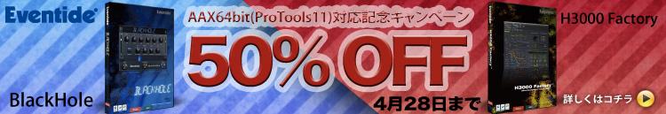 Eventide64bit対応記念キャンペーン