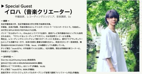 【イロハ x TACSYSTEM 】Pro Tools | Carbon スペシャル・インタビュー