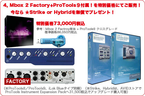 TAC Mbox 2 Factory キャンペーン