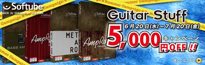 Softube Guitar Stuff 5,000円OFFキャンペーン